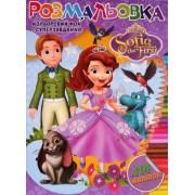 """Розмальовка розвивальна """"Принцеса Софія"""" (кольорова основа, 114 наліпок, іграшка) - KLM2113-327"""