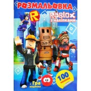 """Розмальовка А4 """"ROBLOX"""" (100 наліпок, гра """"ходилка""""), P4230-330"""