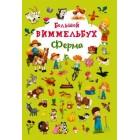 "Книга картонная ""Большой виммельбух. Ферма"" (23х33 см, 14 ст.) - ""Кристалл бук"" 8140-364"