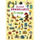 """Книга картонная """"Большой виммельбух. В городе"""" (23х33 см, 14 ст.) - """"Кристалл бук"""" 7846-365"""