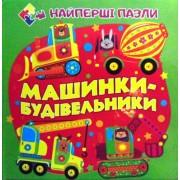 "Книга-пазл ""Машинки-будівельники"" (15,5х15 см, тв. обкл., 8 ст., укр.) - ""Читанка"" 2456-372"
