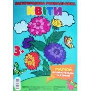 """Розмальовка багаторазова """"Квіти"""" (кольорова основа) - Jum-RI23012006-387"""