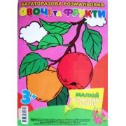 """Розмальовка багаторазова """"Овочі та фрукти"""" (кольорова основа) - Jum-RI23012005-389"""