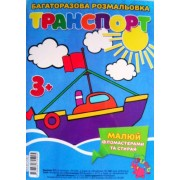 """Розмальовка багаторазова """"Транспорт"""" (кольорова основа) - Jum-RI23012001-390"""