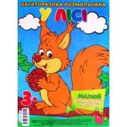 """Розмальовка багаторазова """"У лісі"""" (кольорова основа) - Jum-RI23012003-391"""