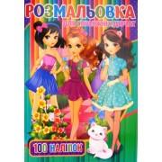 """Розмальовка А4 """"Для справжніх дівчат"""" (100 наліпок), """"ТМ Jumbi"""" RI03022001-400"""
