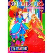 """Розмальовка А4 """"Чарівні принцеси"""" (100 наліпок), """"ТМ Jumbi"""" RI03022004-404"""