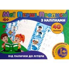 """Прописи з наліпками """"Від палички до літери"""" - TM """"Jumbi"""" RI04022003-420"""