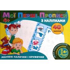 """Прописи з наліпками """"Малюю палички і кружечки"""" - TM """"Jumbi"""" RI04022005-421"""