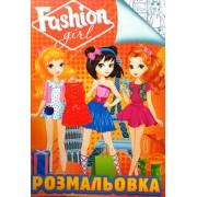 "Розмальовка А4 проста ""Fashion girl"", Jum-RI0082001-47"
