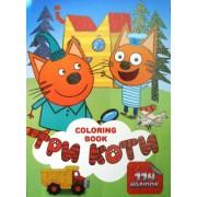 """Розмальовка розвивальна """"Три коти"""" (кольорова основа, 114 наліпок, іграшка) - G23-02-465"""