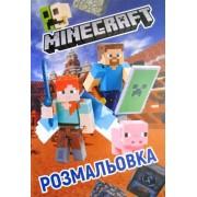 """Розмальовка А4 проста """"Minecraft"""", Jum-NEX2345-39"""