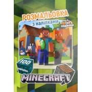 "Розмальовка А4 ""Minecraft"" (100 наліпок, гра ""ходилка""), WES4256-346"
