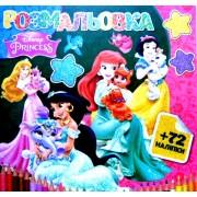 """Розмальовка розвиваюча """"Принцеси"""" (кольорова основа з блиском, 72 наліпки) - SMR325-379"""