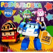 """Розмальовка розвиваюча """"Робокар Полі"""" (кольорова основа з блиском, 72 наліпки) - SMR326-380"""