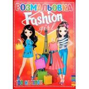 """Розмальовка А4 """"Fashion girl"""" (100 наліпок) """"ТМ Jumbi"""", RI19082001-460"""