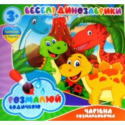 """Розмальовка водна """"Веселі динозаврики"""" - ТМ """"Jumbi"""" - RI07092001-450"""
