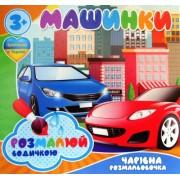 """Розмальовка водна """"Машинки"""" - ТМ """"Jumbi"""" - RI07092005-454"""