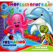"""Розмальовка водна """"Морські пригоди"""" - ТМ """"Jumbi"""" - RI07092006-455"""