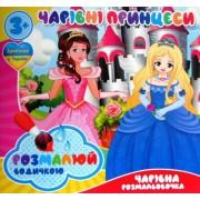 """Розмальовка водна """"Чарівні принцеси"""" - ТМ """"Jumbi"""" - RI07092009-446"""