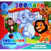 """Розмальовка водна """"Зоопарк"""" - ТМ """"Jumbi"""" - RI20062001-458"""