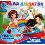 """Розмальовка водна """"Для дівчаток"""" - ТМ """"Jumbi"""" - RI20062003-449"""