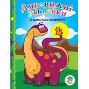 """Книга з наклейками """"А динозавр великий?"""" (21,5х28 см) - КХ-А11-108"""