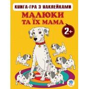 """Книга-гра з наклейками """"Малюки та їх мама"""" (21,5х28 см) - КХ-М87-103"""