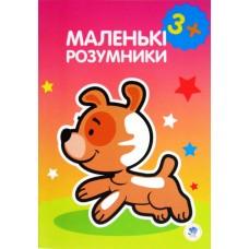 """Розмальовка """"Маленькі розумники"""" (20,5х29 см) - КХ-Р46-102 (собачка)"""