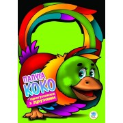"""Розмальовка """"Папуга Коко"""" (20,5х28 см) - КХ-П58-05"""
