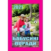 """Календар відривний-2021 """"Бабусині поради"""" № 02 (укр.)"""