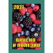 """Календарь отрывной-2021 """"Вкусно и полезно"""" № 04 (рус.)"""