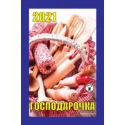 """Календар відривний-2021 """"Господарочка"""" № 05 (укр.)"""