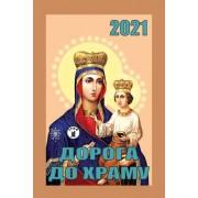 """Календар відривний-2021 """"Дорога до храму"""" № 16 (укр.)"""