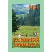 """Календар відривний-2021 """"Загальний календар"""" № 18 (укр.)"""