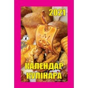 """Календар відривний-2021 """"Календар кулінара"""" № 23 (укр.)"""