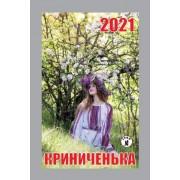 """Календар відривний-2021 """"Криниченька"""" № 26 (укр.)"""