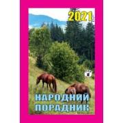 """Календар відривний-2021 """"Народний порадник"""" № 29 (укр.)"""