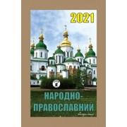 """Календар відривний-2021 """"Народно-православний"""" № 30 (укр.)"""