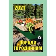 """Календар відривний-2021 """"Поради городникам"""" № 33 (укр.)"""
