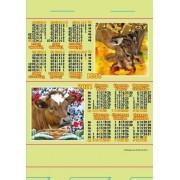 Календар-палатка на 2020 рік (стійка) КП-03