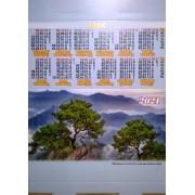 Календар-палатка на 2020 рік (стійка) КП-08