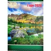 """Календар перекидний настінний - 2020 (А3, спіраль) """"Гори"""" KD20-A3-10U"""