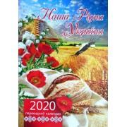 """Календар перекидний настінний - 2020 (А3, спіраль) """"Наша Рідна Україна"""" KD20-A3-15U"""