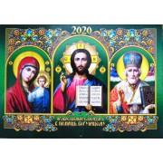 """Календарь настенный перекидной - 2020 """"В помощь верующему"""" KD20-G-04R (зеленый)"""