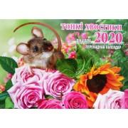 """Календар настінний перекидний - 2020 """"Тонкі хвостики"""" KD20-G-05U"""