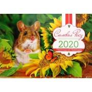 """Календар настінний перекидний - 2020 """"Символ року"""" KD20-G-06U"""