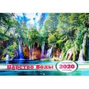 "Календарь настенный перекидной - 2020 ""Царство воды"" KD20-G-07R"