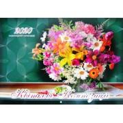 """Календар настінний перекидний - 2020 """"Квіткові композиції"""" KD20-G-08U"""