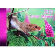 """Календар настінний перекидний - 2020 """"Лісові Мишки"""" KD20-G-10U"""